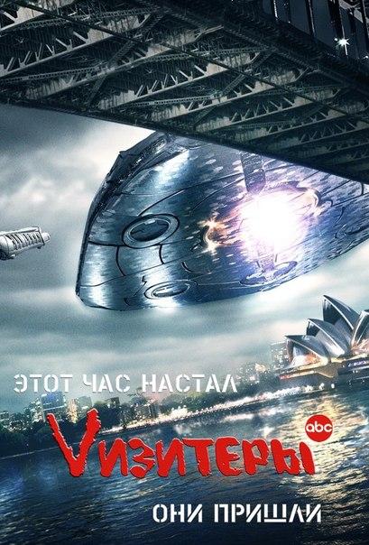 Визитеры 1-2 сезон 1-10 серия LostFilm | V