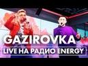 GAZIROVKA - Black, Взрослое кино, Нирвана на Радио ENERGY!