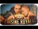 TheBrainDit БРАТ ЗА БРАТА - ЗА ОСНОВУ ВЗЯТО! (Cuisine Royale)