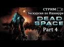 Dead Space Экскурсия по Ишимуре Part 4