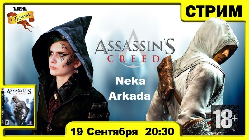 [PS3/Assassin's Creed/EP02] Как не просто быть Ассасином (18)