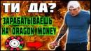 Зарабатываю деньги на рулетке DragonMoney конкурс на 500 рублей