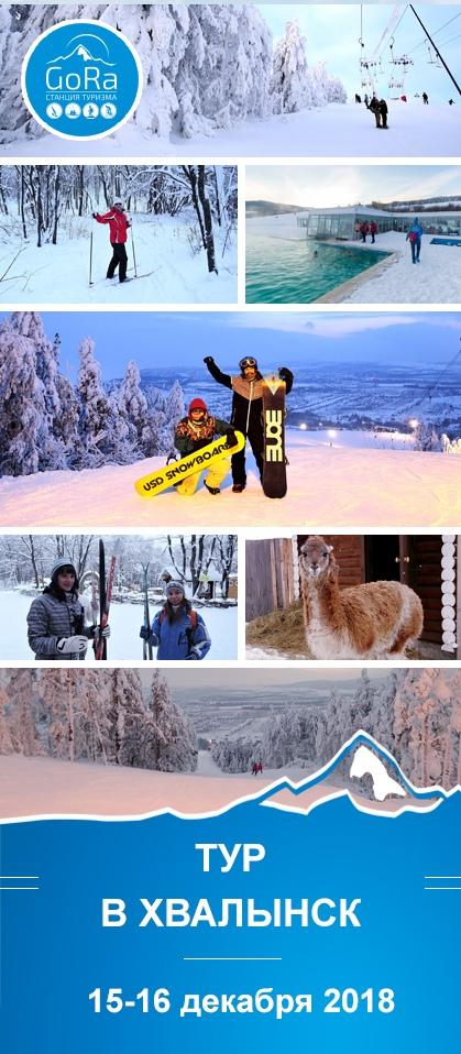 Афиша Самара Тур в Хвалынск, 15 - 16 декабря