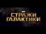 Стражи Галактики трейлер смотреть онлайн