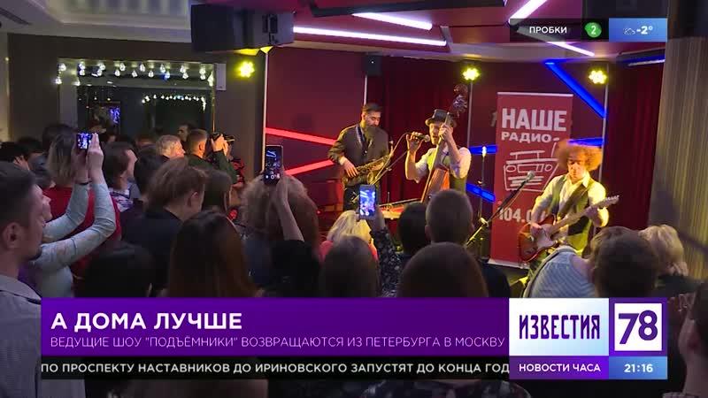 Ведущие шоу Подъёмники возвращаются из Петербурга в Москву