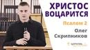 Олег Скрипников 02.12.18 Христос воцарится