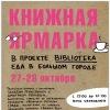 Книжная ярмарка в новом проекте BIBLIOTEKA