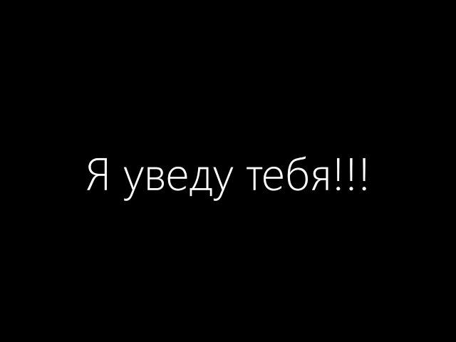 ❤ Не предам Не отдам Lyrics ❤