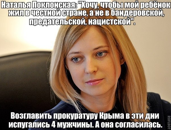 И.о. прокурора Крыма Наталья Поклонская назначена старшим советником юстиции РФ
