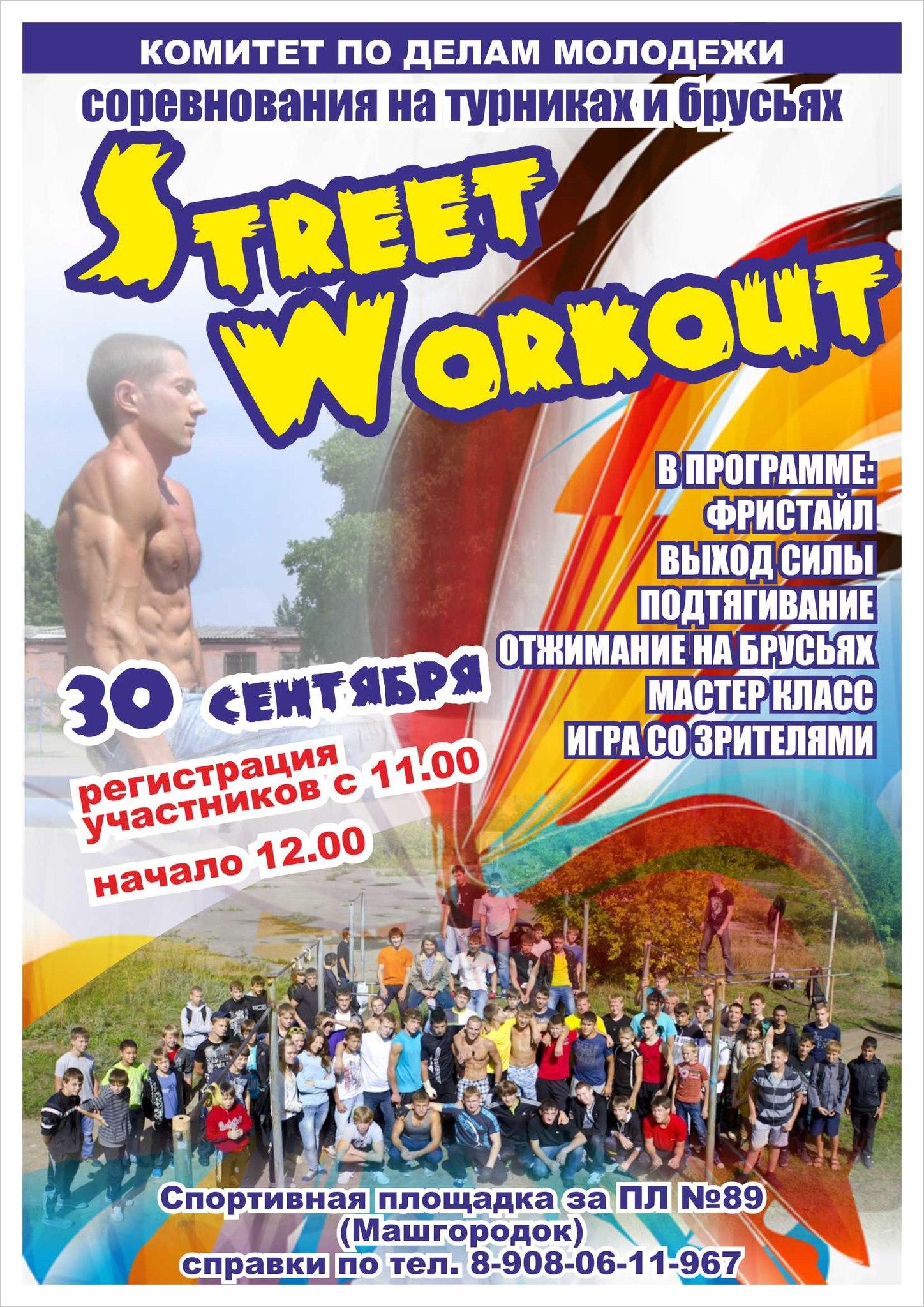 Чемпионат города Миасса по Street Workout