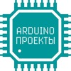 arduino project / ардуино проекты / ардуіно