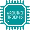 arduino project / ардуино проекты / ардуіно