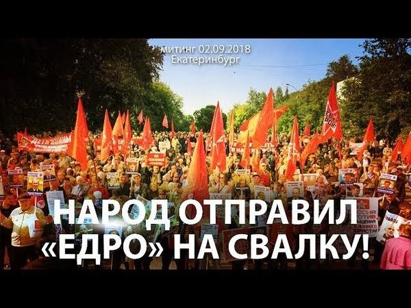 ЕДРО на свалку! Митинг против пенсионной реформы в Екб 02.09.2018