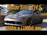 Nissan 240SX S14.5 550сил с колес и 11000 оборотов! [BMIRussian]