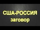 Борьба с олигархами (сговор Путина и Трампа)