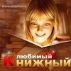 Любимый Книжный