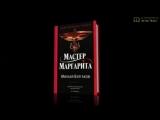 Мастер и Маргарита Михаил Булгаков (исполняет Олег Ефремов) (аудиокнига)