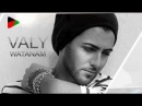 Valy - Watanam New Song 2013