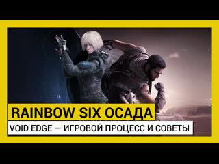 Tom clancy's rainbow six осада — void edge — игровой процесс и советы