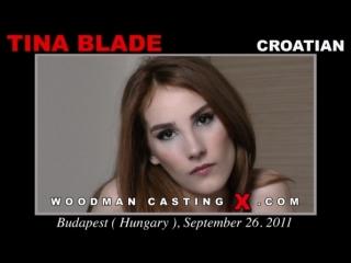 Tina blade (расширенная и дополненная версия)
