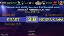 Осенний сезон 6х6-2018. ПОЛЕТ - ИСКРА-СЛФЛ 2:0(обзор матча)