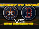 Live MLB: Boston Red Sox - Houston Astros. ПРЯМОЙ ЭФИР РАССКАЗЫВАЮ ПРАВИЛА БЕЙСБОЛА