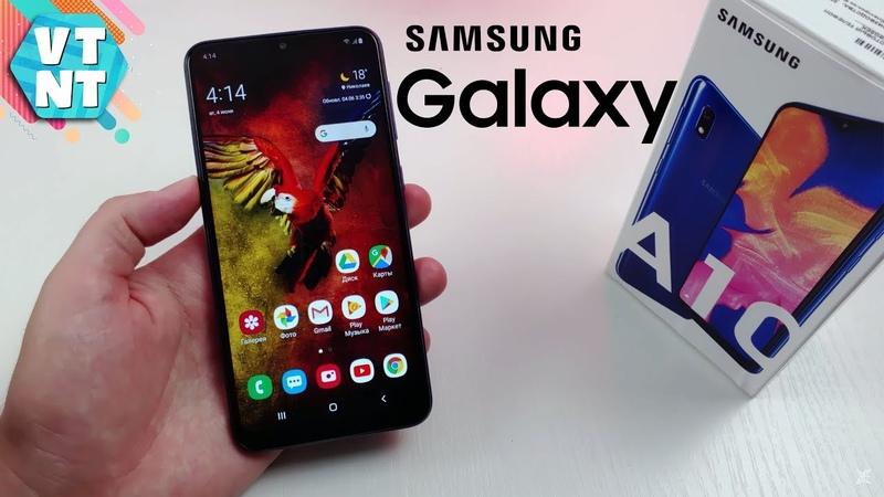 Samsung Galaxy A10 Обзор. Стоит ли покупать