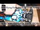 HSP Flying Fish 1 RWD. Tuning RC Drift 8. Выворот колес - версия первая и тест