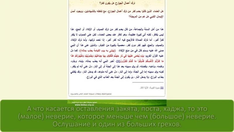 Шейх ибн Баз- Не мурджииты, а ахлю сунна не делают такфир за оставление дел.