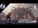 NieR: Automata l Прохождение l Начало l Часть 1
