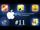 (R)evolve, Sky Force 2014, Quadblast, Firefly Runner, Happy Tree Friends: - софт iOS: iPie 11