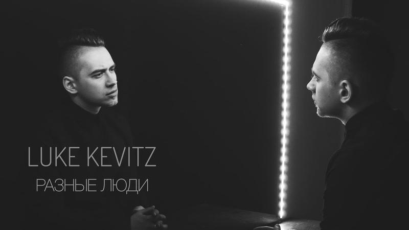 Luke Kevitz - Разные люди