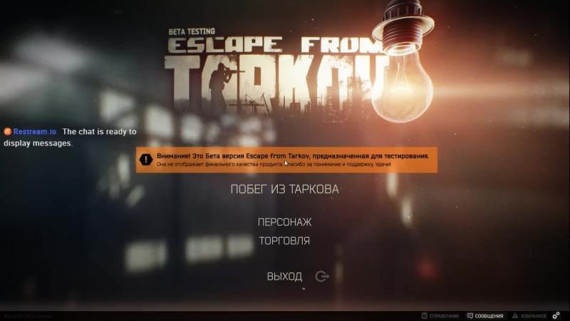 СТРИМ Escape from Tarkov побег после обновы, делаем квесты