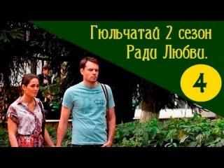 Гюльчатай Ради любви 2 сезон 4 серия из 16 мелодрама, сериал 24.02.2014