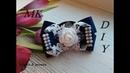 Простые школьные бантики из лент МК Канзаши / Simple School Ribbon Bows
