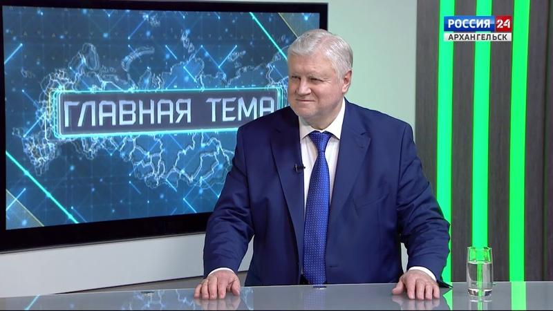 Лидер Справедливой России Сергей Миронов в программе Главная тема