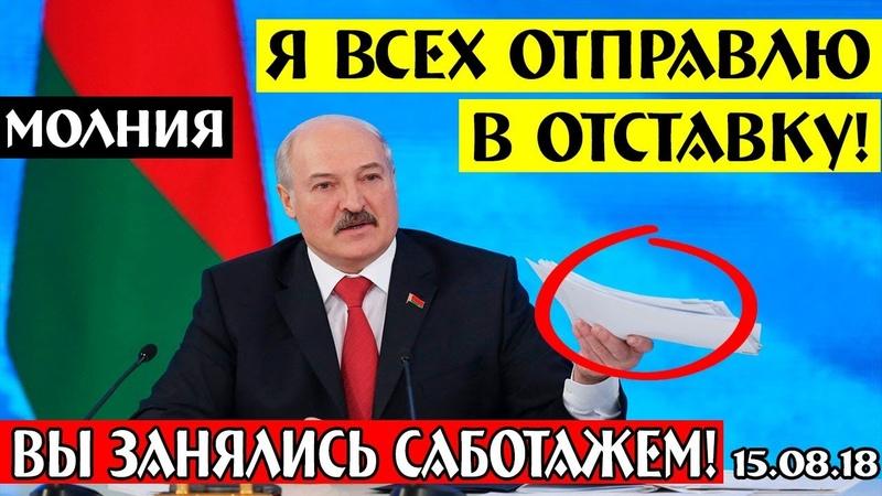 Одни коррупционеры ЛУКАШЕНКО РАЗНОСИТ ПРАВИТЕЛЬСТВО ЗА САБОТАЖ Путину на заметку 15 08 18