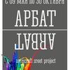 АРТАНИЯ *фестиваль, маркет, ярмарка* hand-made