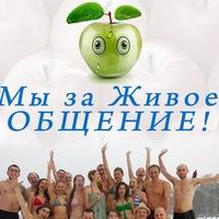 Встречи Сыроедов, Веганов, Москва