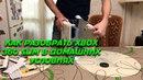 Как разобрать xbox 360 Slim подробная инструкция