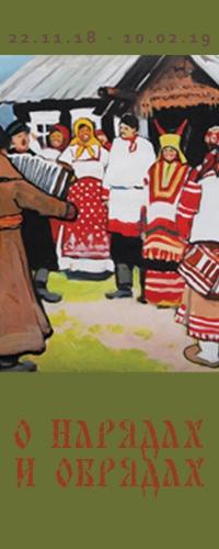 """Афиша Самара Выставка """"О нарядах и обрядах"""""""