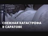 Снежная катастрофа в Саратове. Регион погребен под завалами