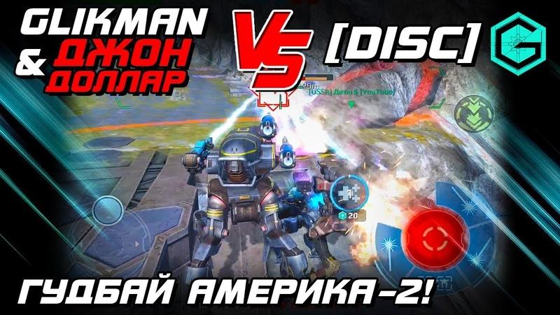 Glikman Джон Доллар VS 5 DISC! War Robots. Гудбай Америка ЙОУ! Где не был Никогда...2 серия.