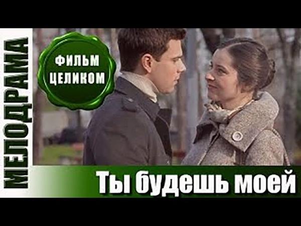 Тимофей Каратаев и Кирилл Запорожский в фильме Ты будешь моей hd