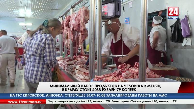 Минимальный набор продуктов на человека в месяц в Крыму стоит почти 4100 рублей