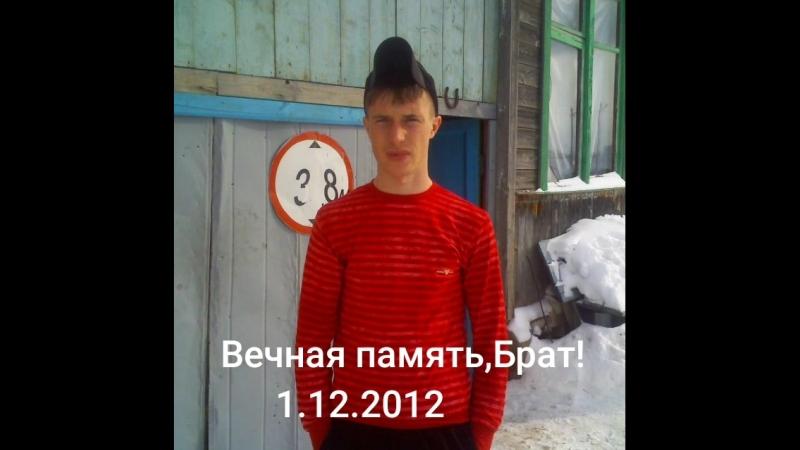 Вечная память 28.12.1991-1.12.2012