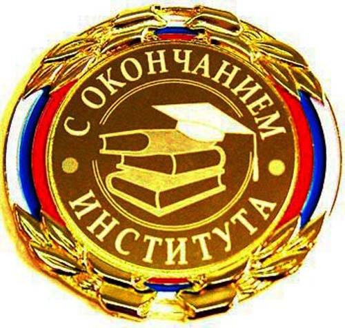 Поздравление с окончанием юридической академии