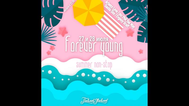 27-29 июля уикенды в «Павлин-Мавлине»