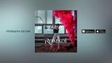 Ромади - Ток ( Official audio )
