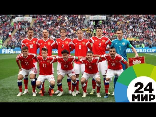 Определяющий матч сборная России в Санкт-Петербурге сыграет с египтянами - МИР 24